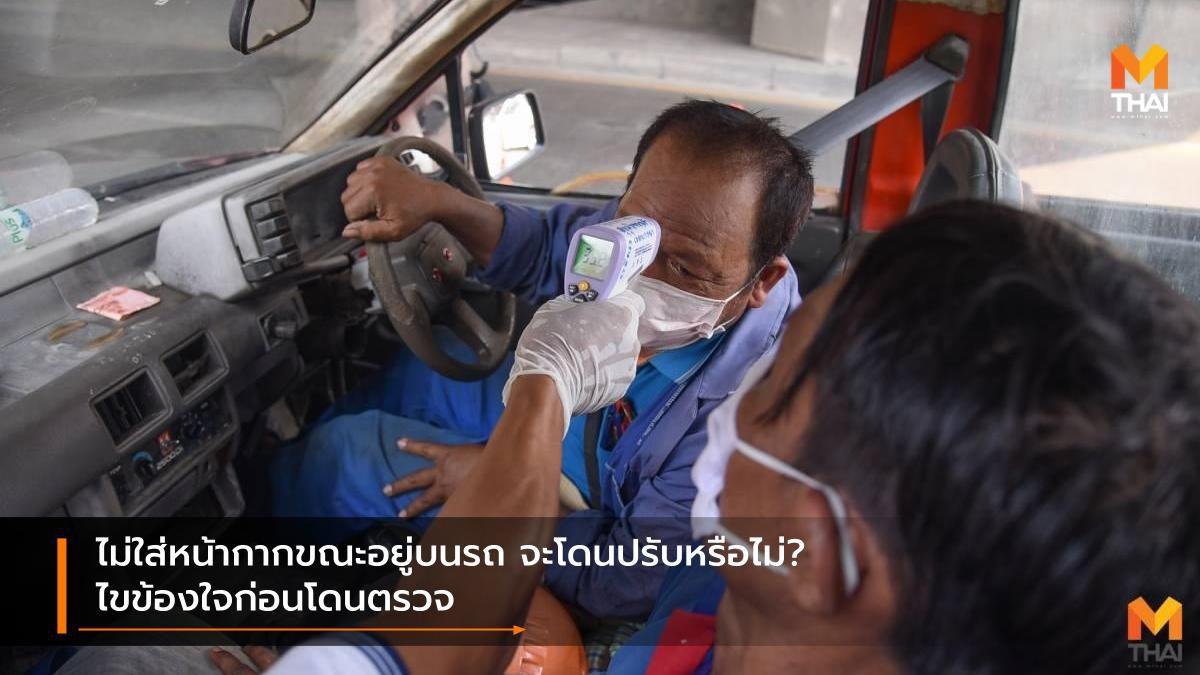 ไม่ใส่หน้ากากขณะอยู่บนรถ จะโดนปรับหรือไม่? ไขข้องใจก่อนโดนตรวจ