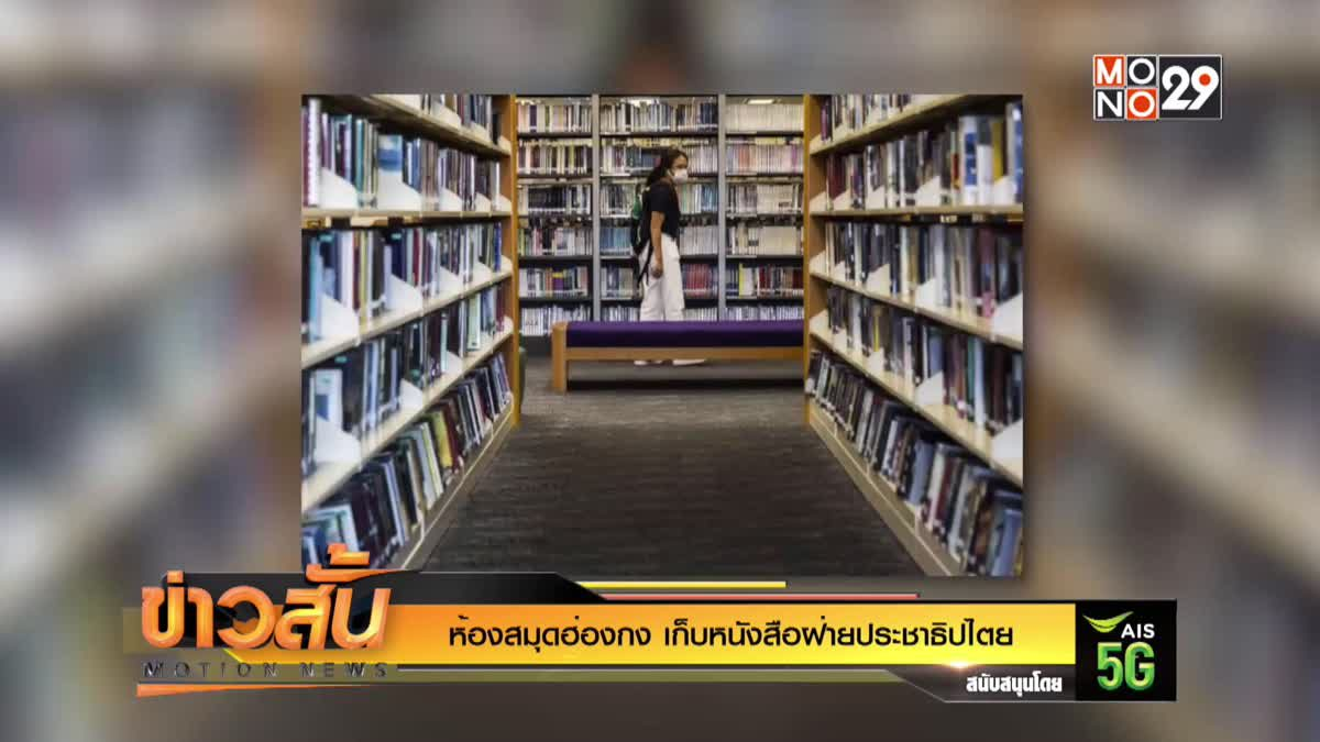 ห้องสมุดฮ่องกง เก็บหนังสือฝ่ายประชาธิปไตย