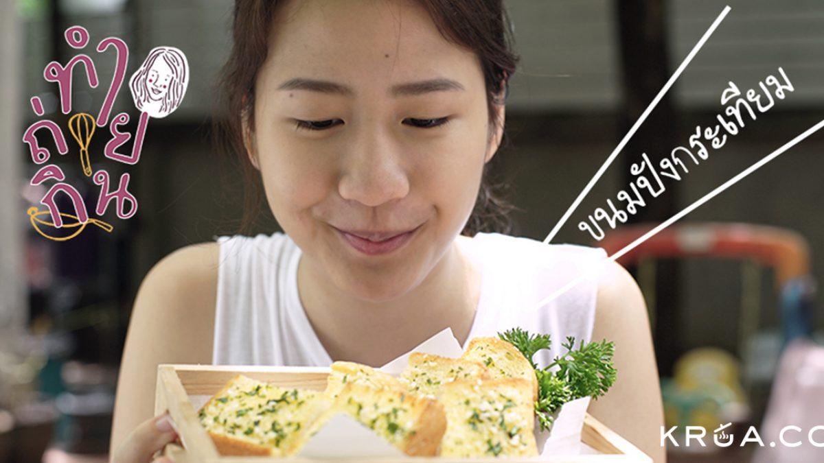 ทำ/ถ่าย/กิน - EP10 ขนม ปัง! กระเทียม ไร้เทียมทาน