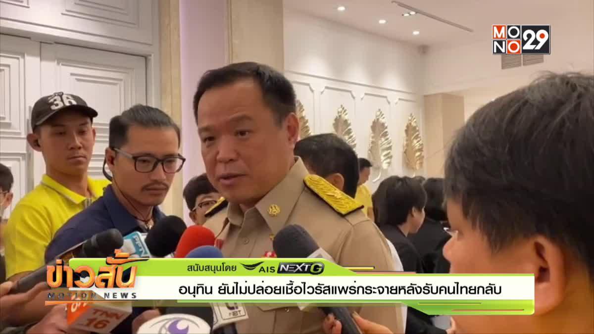 """""""อนุทิน"""" ยันไม่ปล่อยเชื้อไวรัสแพร่กระจาย หลังรับคนไทยกลับ"""