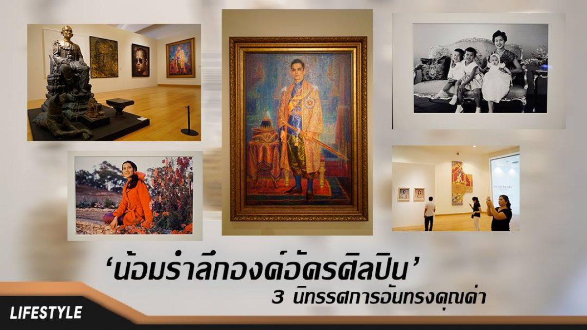 'น้อมรำลึกองค์อัครศิลปิน' 3 นิทรรศการอันทรงคุณค่าของคนไทยทุกคน