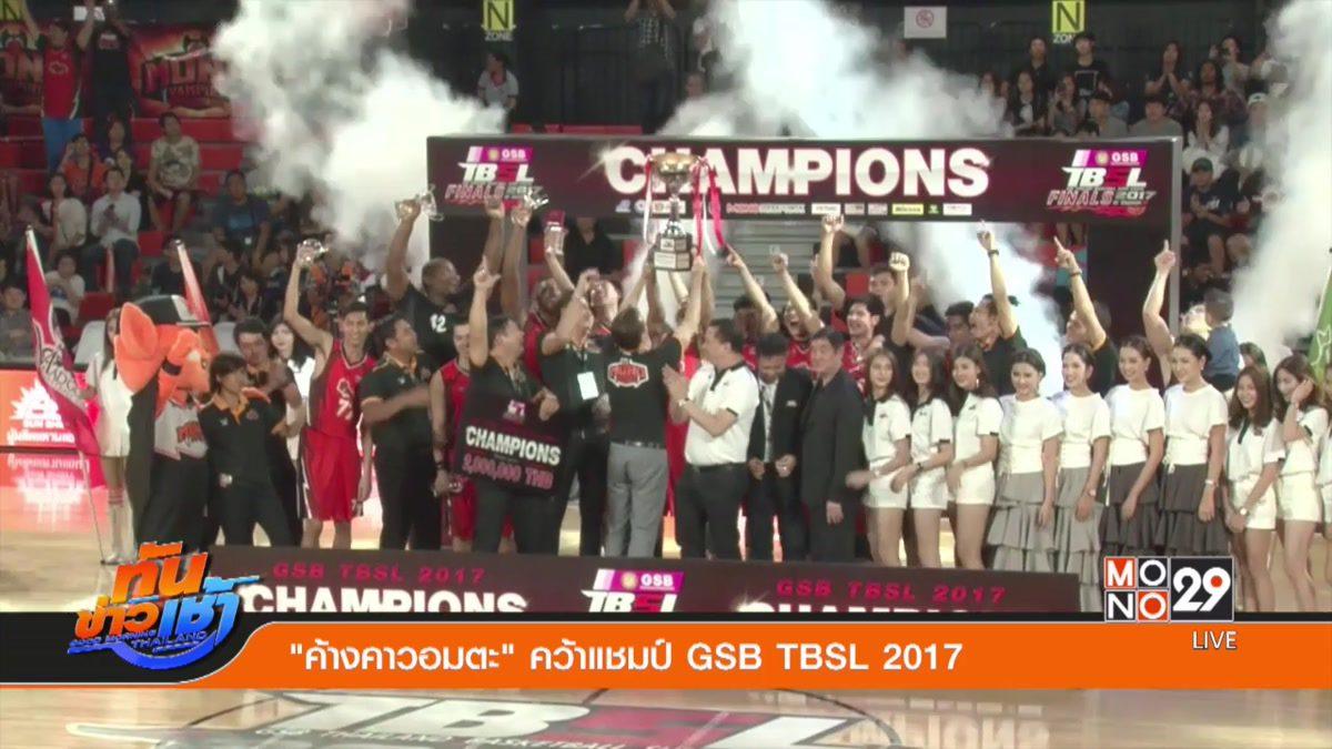 """""""ค้างคาวอมตะ"""" คว้าแชมป์ GSB TBSL 2017"""