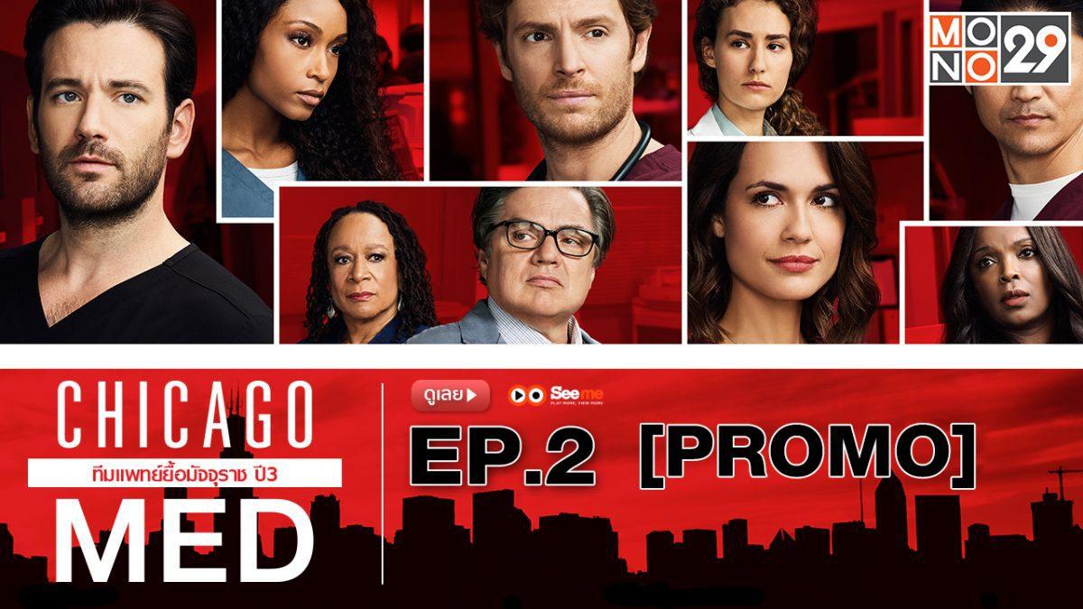 Chicago Med ทีมแพทย์ยื้อมัจจุราช ปี 3 EP.2 [PROMO]