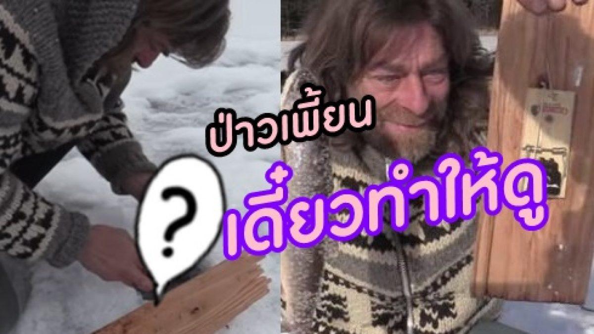 เวิร์คจริงหรอ! เมื่อชายโชว์วิธี How To ใช้กับดักหนูมาตกปลาเทราต์ใต้พื้นน้ำแข็ง