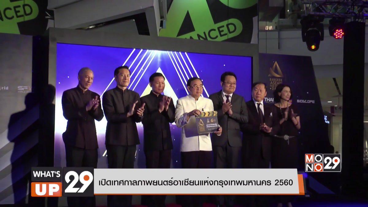 เปิดเทศกาลภาพยนตร์อาเซียนแห่งกรุงเทพมหานคร 2560