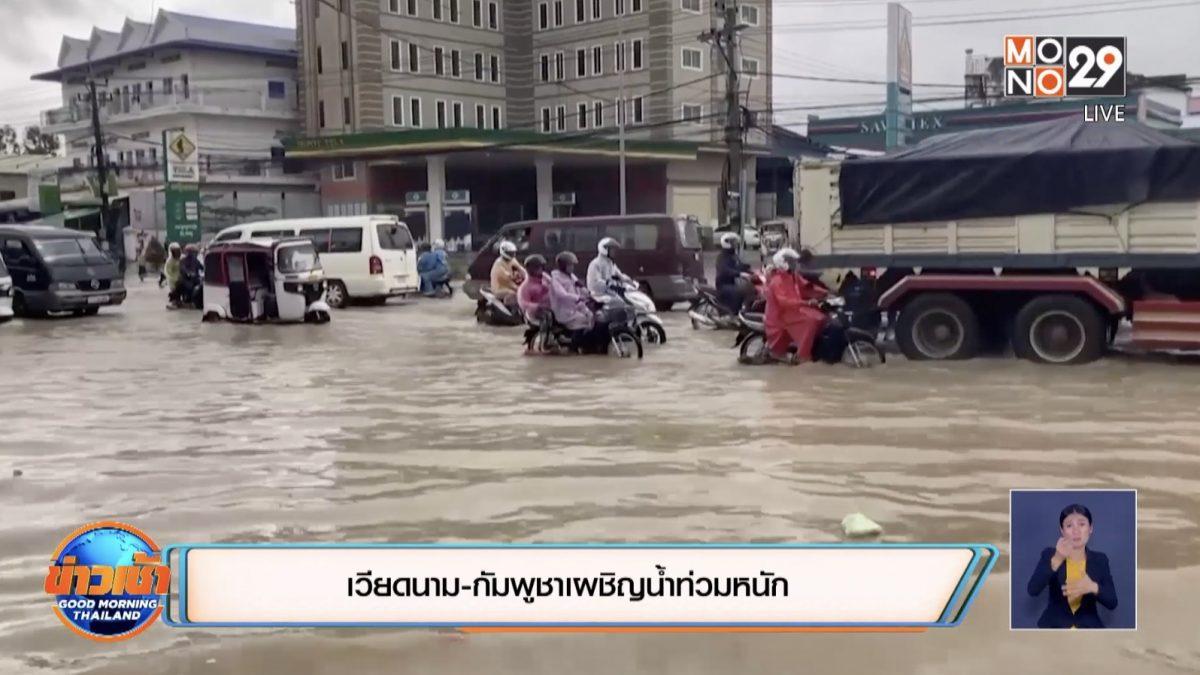 เวียดนาม-กัมพูชาเผชิญน้ำท่วมหนัก