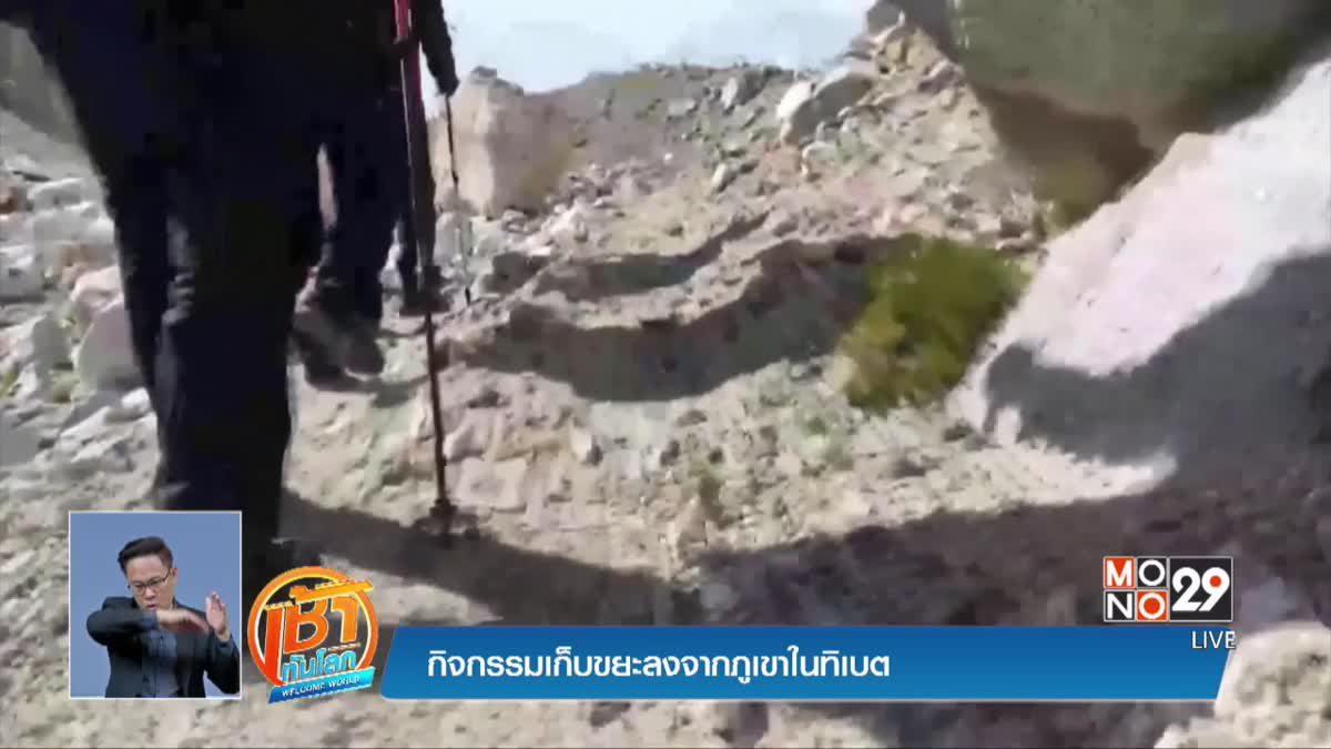 กิจกรรมเก็บขยะลงจากภูเขาในทิเบต