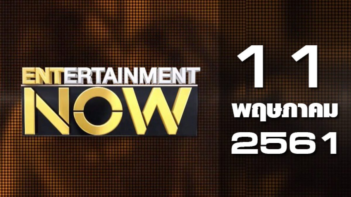 Entertainment Now Break 1 11-05-61