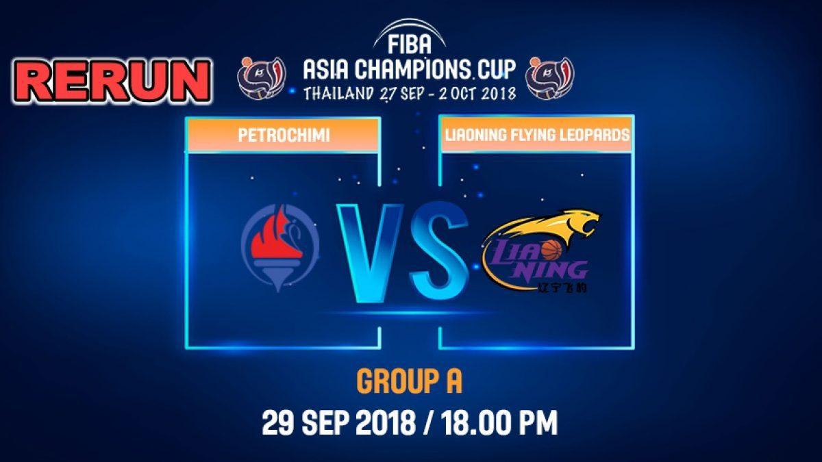 FIBA  Asia Champions Cup 2018 : Petrochimi (IRI) VS Liaoning Flying (CHN)  29 Sep 2018