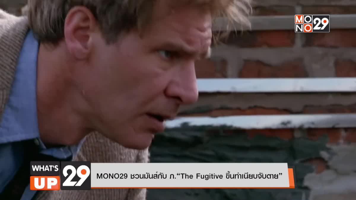 """MONO29 ชวนมันส์กับ ภ.""""The Fugitive ขึ้นทำเนียบจับตาย"""""""