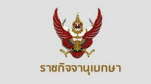โปรดเกล้าฯ ตั้ง ปภัสมน-อรนุช นั่งผู้ตรวจราชการฯ