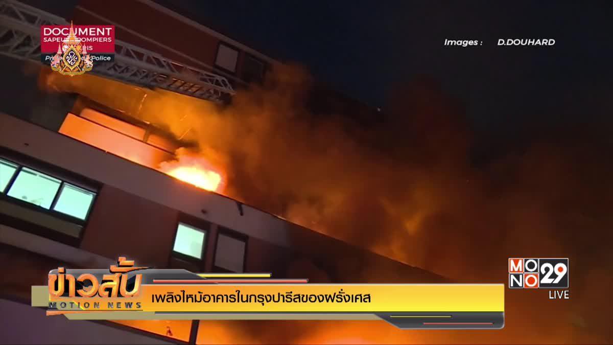 เพลิงไหม้อาคารในกรุงปารีสของฝรั่งเศส