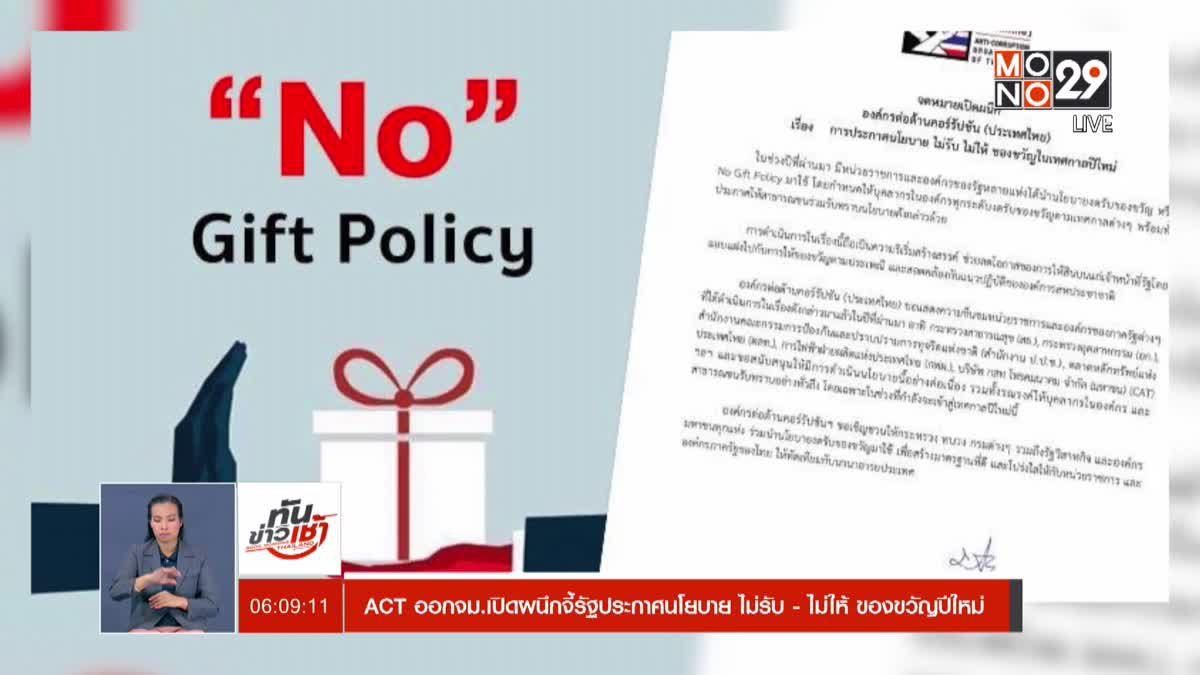 ACT ออกจม.เปิดผนึกจี้รัฐประกาศนโยบาย ไม่รับ- ไม่ให้ ของขวัญปีใหม่