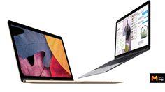 สื่อนอกเผย กันยายนนี้ Apple จะเปิดตัว Macbook รุ่นราคาประหยัด หน้าจอ13นิ้ว
