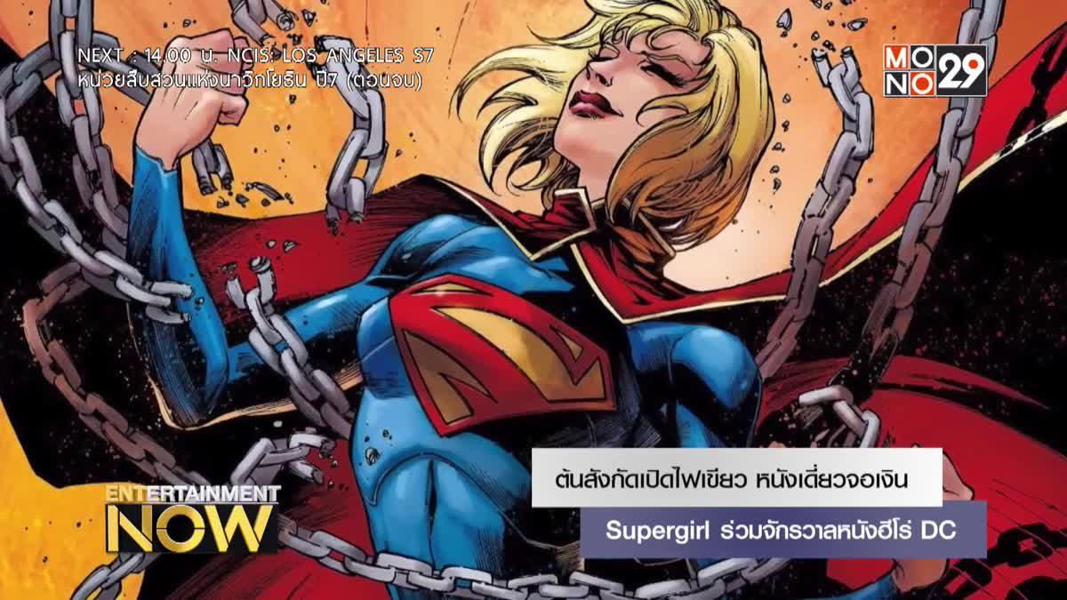 ต้นสังกัดเปิดไฟเขียว หนังเดี่ยวจอเงิน Supergirl ร่วมจักรวาลหนังฮีโร่ DC
