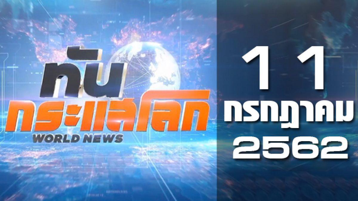 ทันกระแสโลก World News 11-07-62