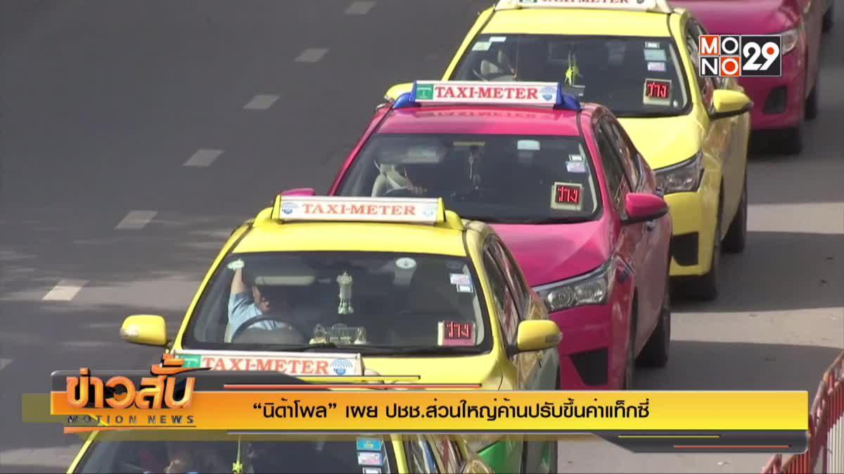 """""""นิด้าโพล"""" เผย ปชช.ส่วนใหญ่ค้านปรับขึ้นค่าแท็กซี่"""
