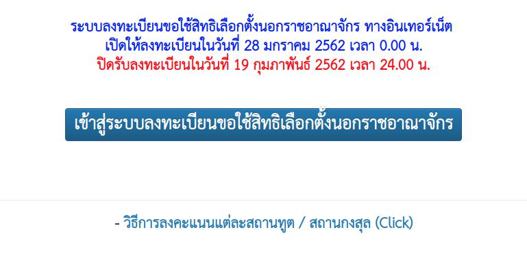 หน้าเว็บสำหรับลงทะเบียนเลือกตั้งล่วงหน้านอกราชอาณาจักร