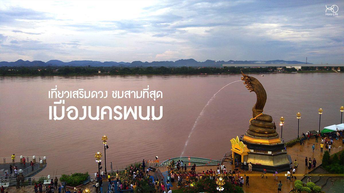 เที่ยวเสริมดวง ชมสามที่สุด เมืองนครพนม