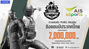 PUBG Mobile Thailand Championship 2019 Official partner with AIS รับสมัครแล้ว