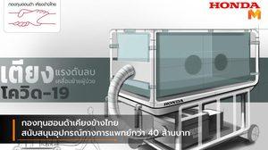 กองทุนฮอนด้าเคียงข้างไทย สนับสนุนอุปกรณ์ทางการแพทย์กว่า40ล้านบาท