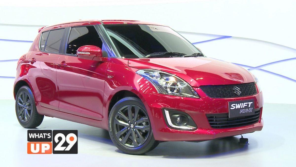 """Suzuki ตอกย้ำความเป็นผู้นำตลาดรถยนต์อีโคคาร์ อวดโฉม """"Suzuki SWIFT RX-II"""""""