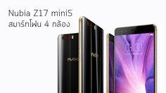 Nubia Z17 miniS สมาร์ทโฟน 4 กล้อง จะเริ่มวางจำหน่ายออนไลน์ 15 พ.ค. นี้