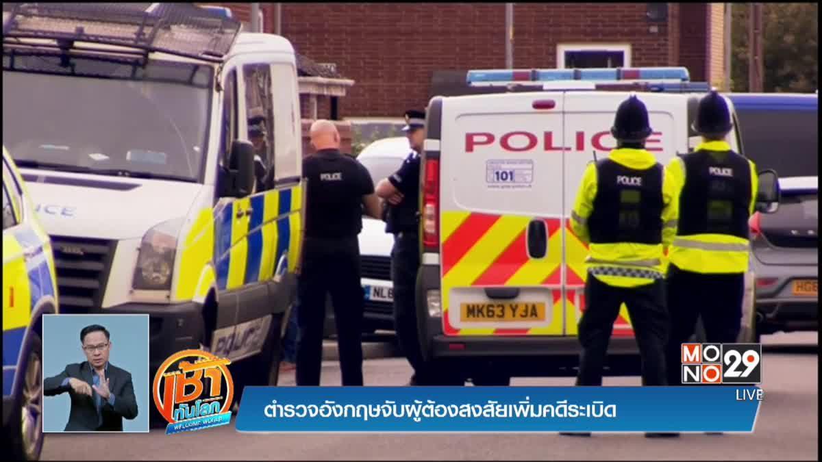 ตำรวจอังกฤษจับผู้ต้องสงสัยเพิ่มคดีระเบิด
