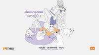 แมวญี่ปุ่น | เรื่อง แมว แมว ของ แมวญี่ปุ่น (ความเชื่อ-ประวัติศาสตร์-ตำนาน)