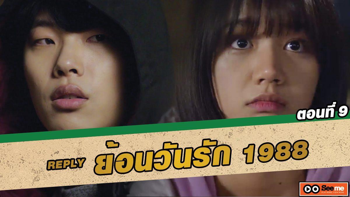 ย้อนวันรัก 1988 (Reply 1988) ตอนที่ 9 นายตามฉันมาทำไมห๊ะ! [THAI SUB]