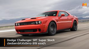 Dodge Challenger SRT Super Stock มัสเซิลคาร์หัวใจปีศาจ 819 แรงม้า