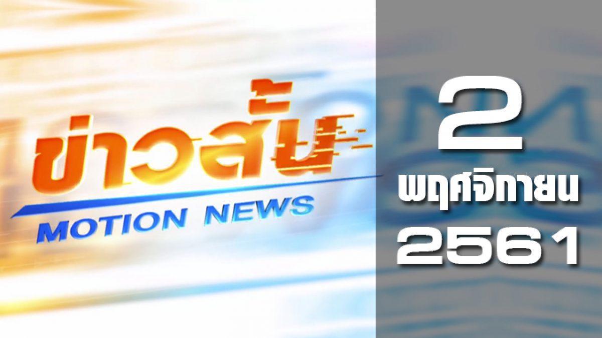 ข่าวสั้น Motion News Break 2 02-11-61