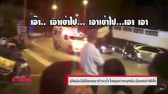 กู้ภัยบ่นอุบ ไทยมุงด่ารถฉุกเฉิน เหตุเข้าช่วยอุบัติเหตุหมู่เยอะไป