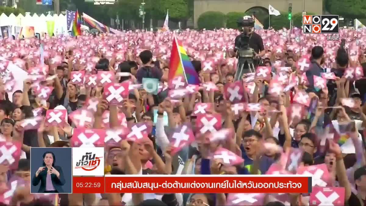 กลุ่มสนับสนุน-ต่อต้านแต่งงานเกย์ในไต้หวันออกประท้วง