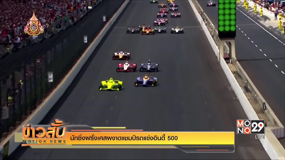 นักซิ่งฝรั่งเศสผงาดแชมป์รถแข่งอินดี้ 500