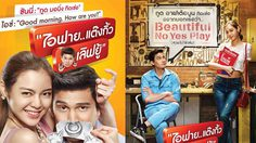 5 หนังรายได้สูงสุดของประเทศไทยที่ซึ้งด้วยตลกด้วย!?
