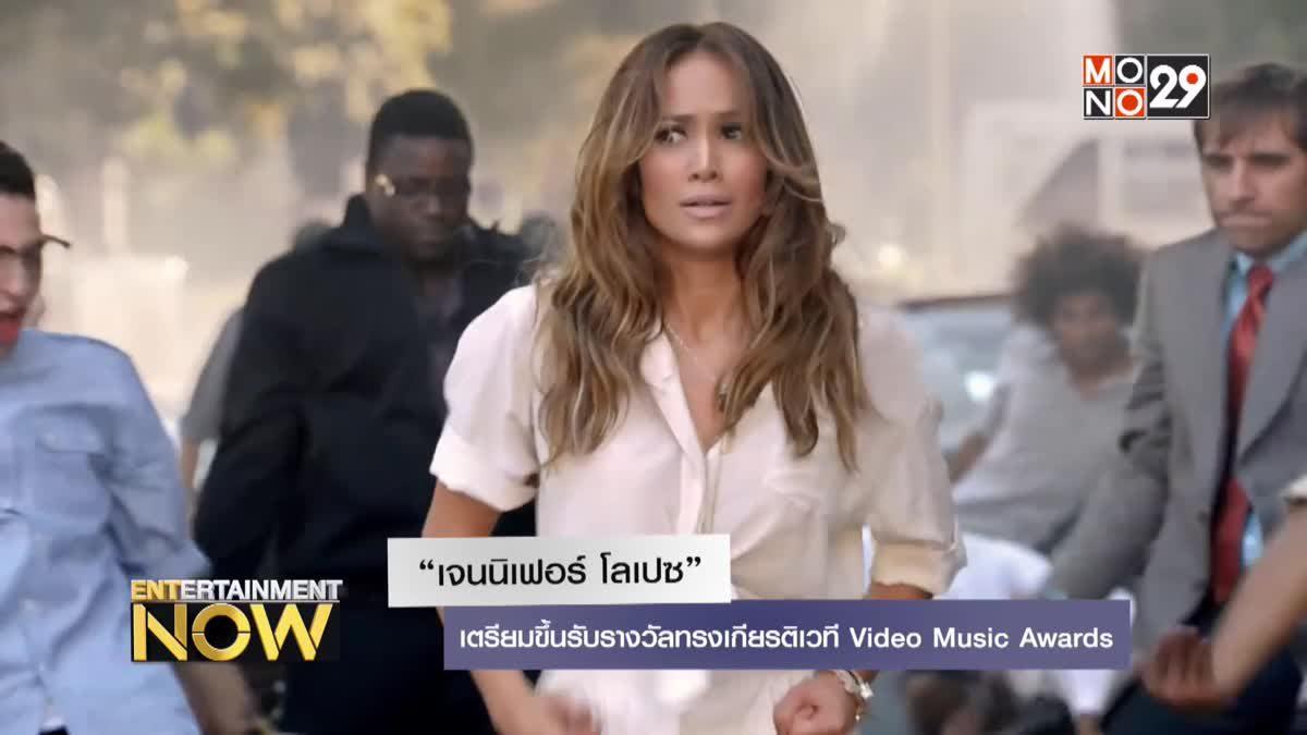 """""""เจนนิเฟอร์ โลเปซ"""" เตรียมขึ้นรับรางวัลทรงเกียรติเวที Video Music Awards"""