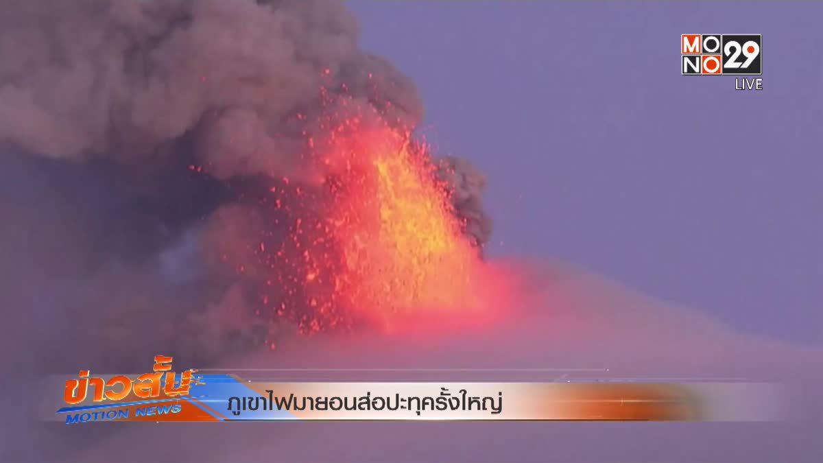 ภูเขาไฟมายอนส่อปะทุครั้งรุนแรง