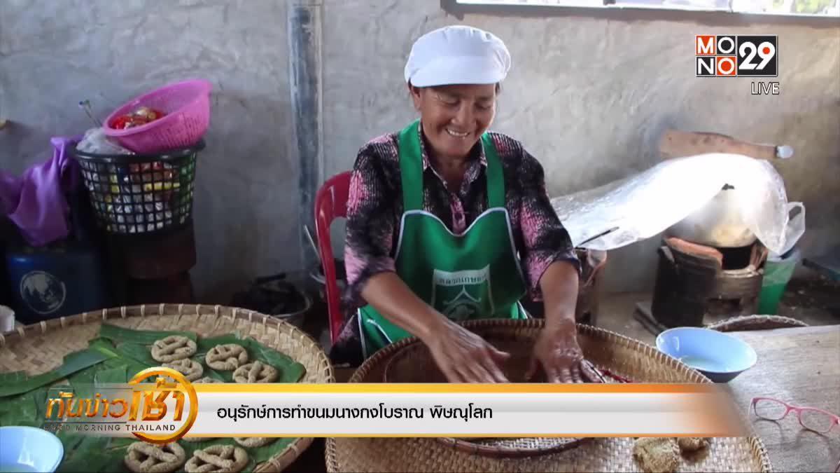 อนุรักษ์การทำขนมนางกงโบราณ พิษณุโลก