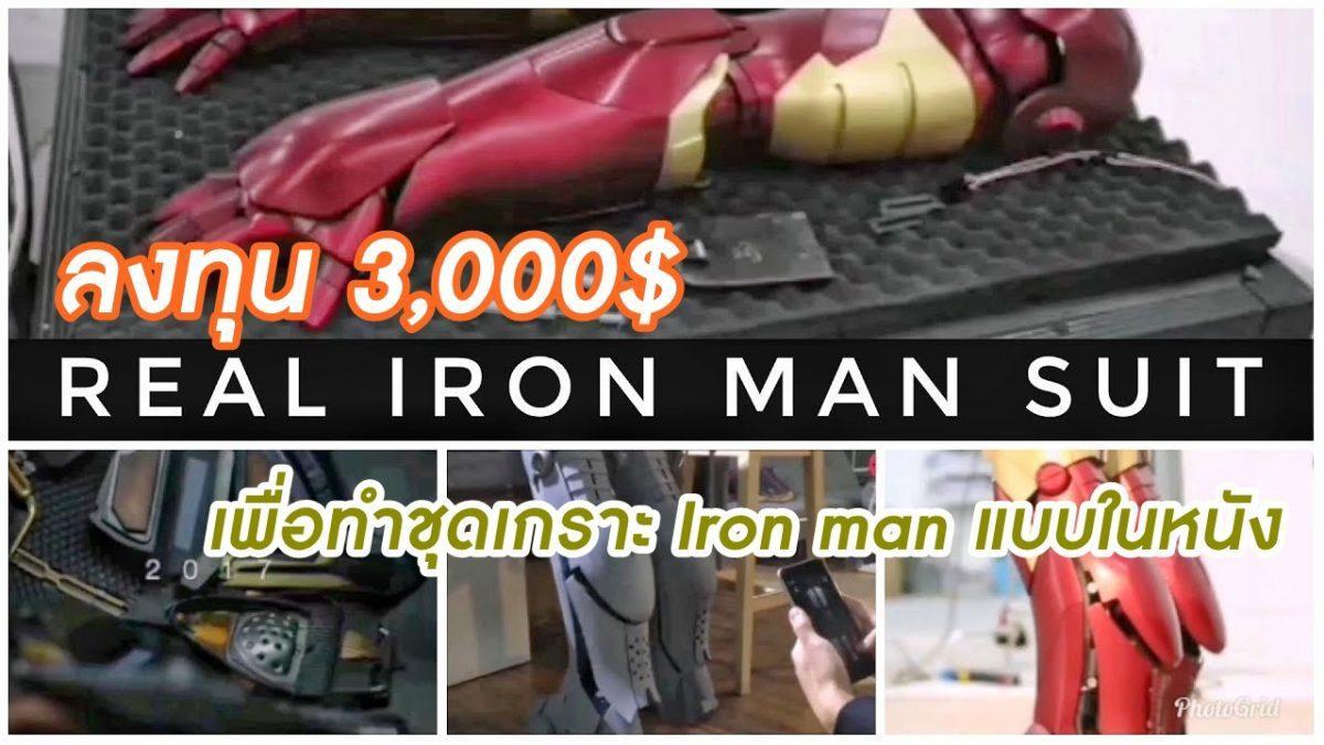 ยอมลงเงิน 3,000$ เพื่อทำชุดเกราะ Iron man แบบในหนัง ผลที่ได้เป็นแบบนี้?