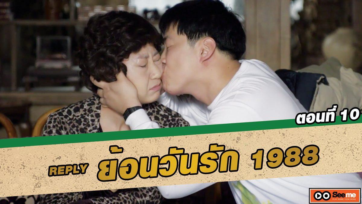 ย้อนวันรัก 1988 (Reply 1988) ตอนที่ 10 พี่กินเค้กแบบนี้ได้ไหม [THAI SUB]