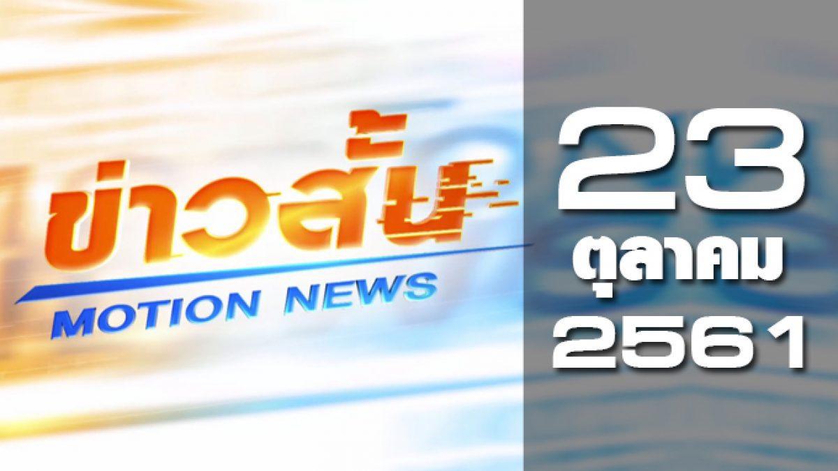 ข่าวสั้น Motion News Break 1 23-10-61