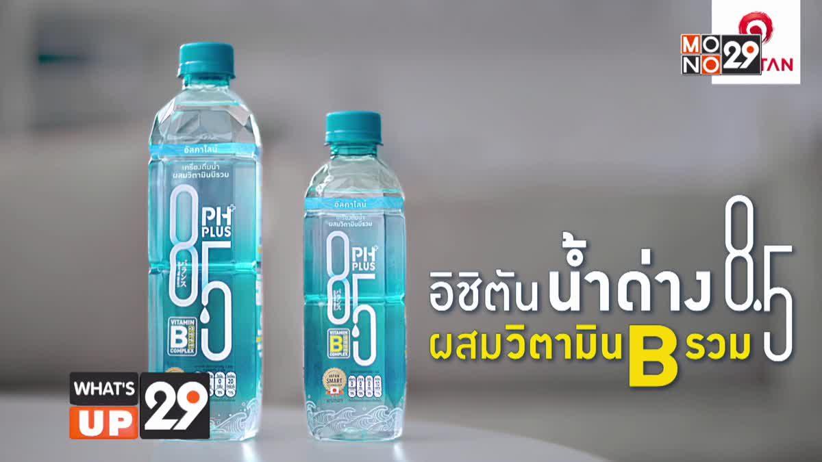 """อิชิตัน ออกผลิตภัณฑ์ใหม่ """"น้ำด่าง 8.5"""" น้ำดื่มที่ไม่ใช่แค่น้ำเปล่า"""