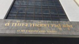 อัยการ เผยข้อกฎหมายพ.ร.ป.วิอาญานักการเมืองใหม่