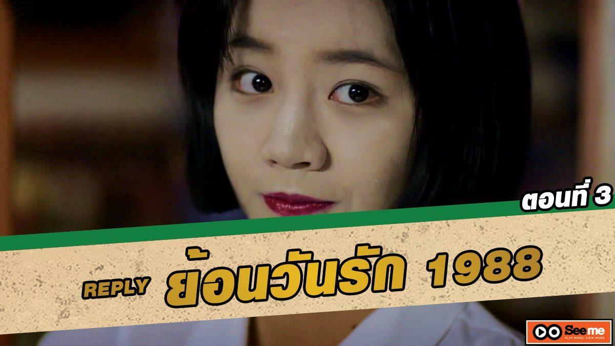 ย้อนวันรัก 1988 (Reply 1988) ตอนที่ 3 ไปกินรามยอนกันไหม.. [THAI SUB]