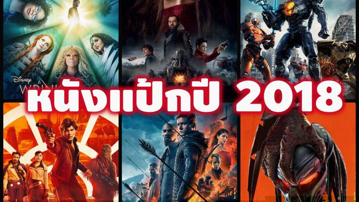 หนังแป้กปี 2018