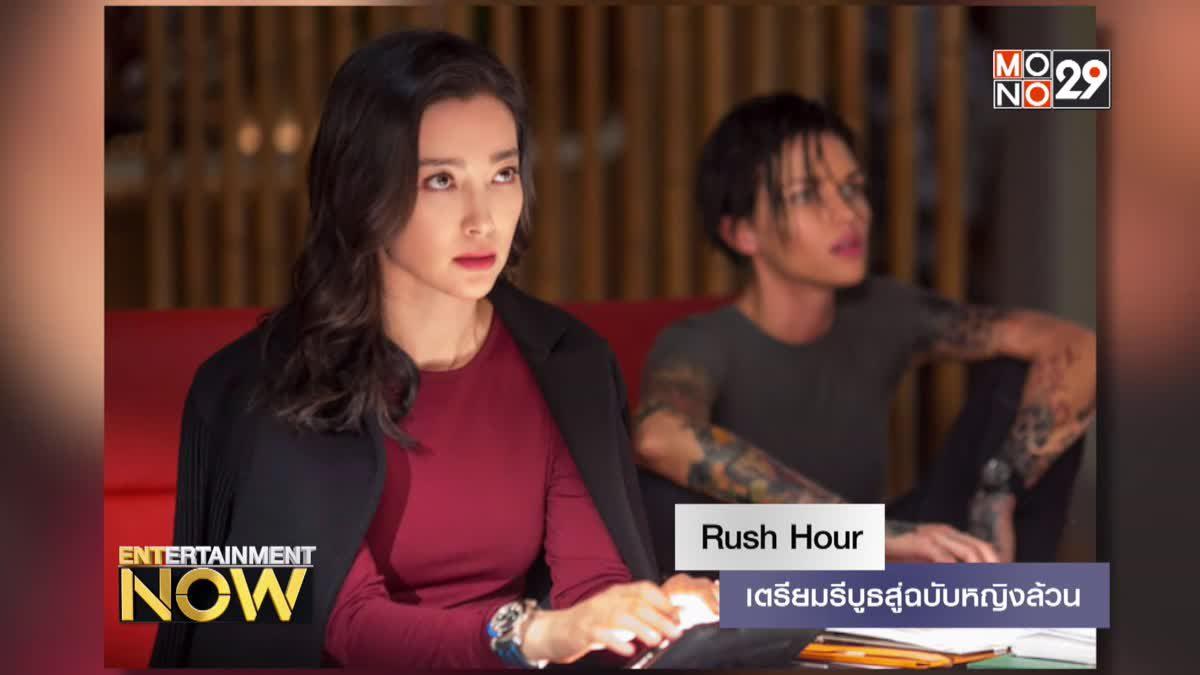 Rush Hour เตรียมรีบูธสู่ฉบับหญิงล้วน