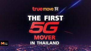 ทรูมูฟ เอช เตรียมสาธิตเทคโนโลยี 5G ที่ทรู แบรนดิ้ง ช้อป ไอคอนสยาม หลังได้รับอนุญาตจาก กสทช.