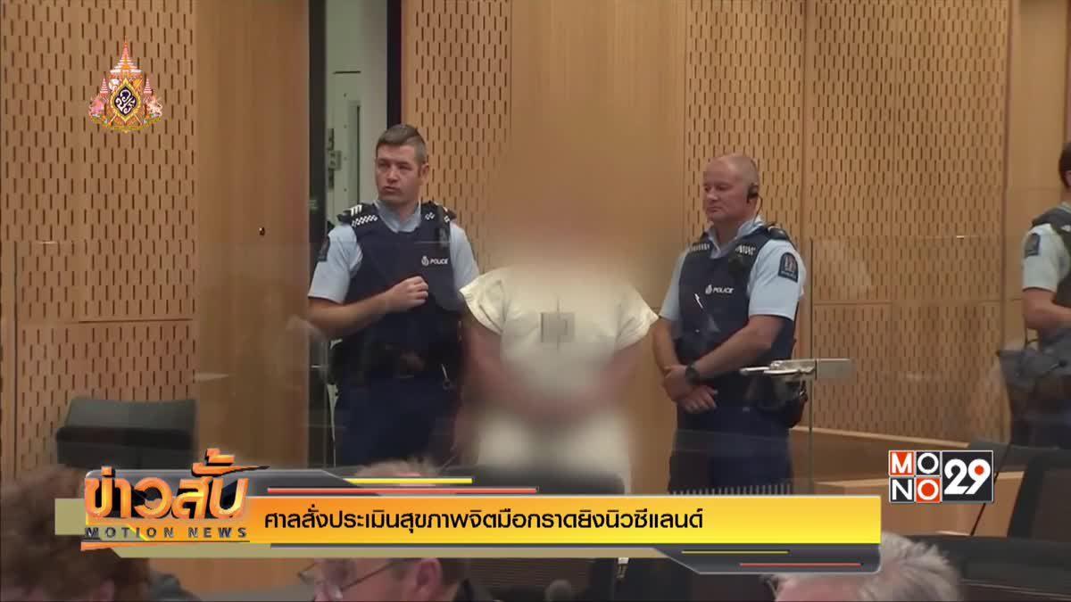 ศาลสั่งประเมินสุขภาพจิตมือกราดยิงนิวซีแลนด์