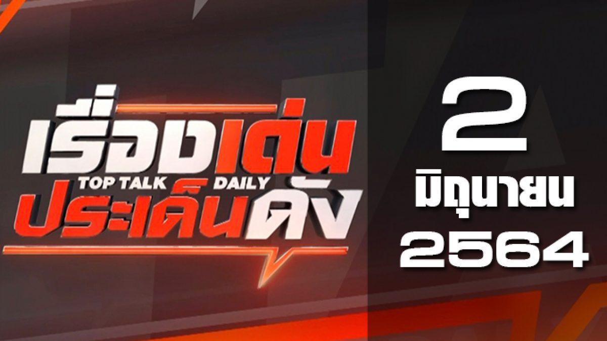 เรื่องเด่นประเด็นดัง Top Talk Daily 02-06-64